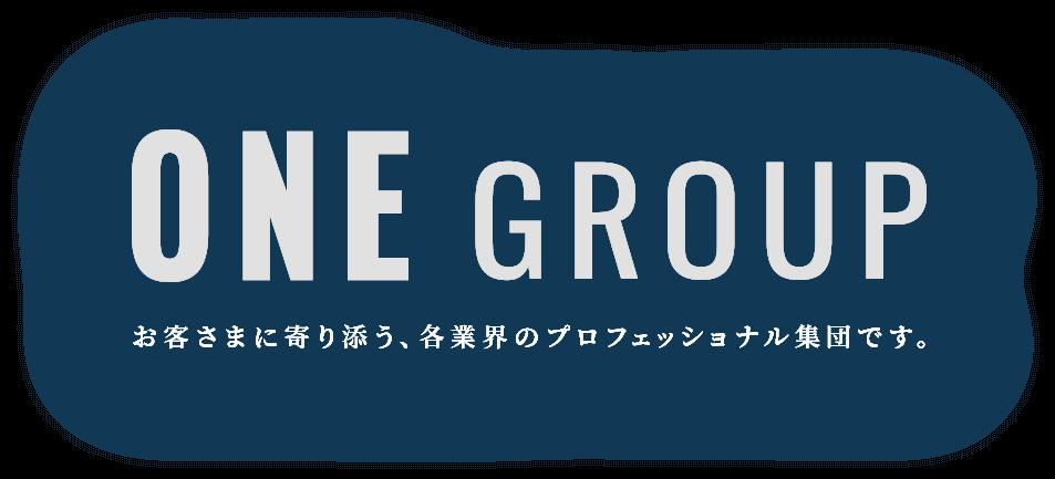 ONE GROUP お客さまに寄り添う、各業界のプロフェッショナル集団です。